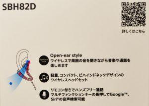オープンイヤーワイヤレスステレオヘッドセットSBH82D
