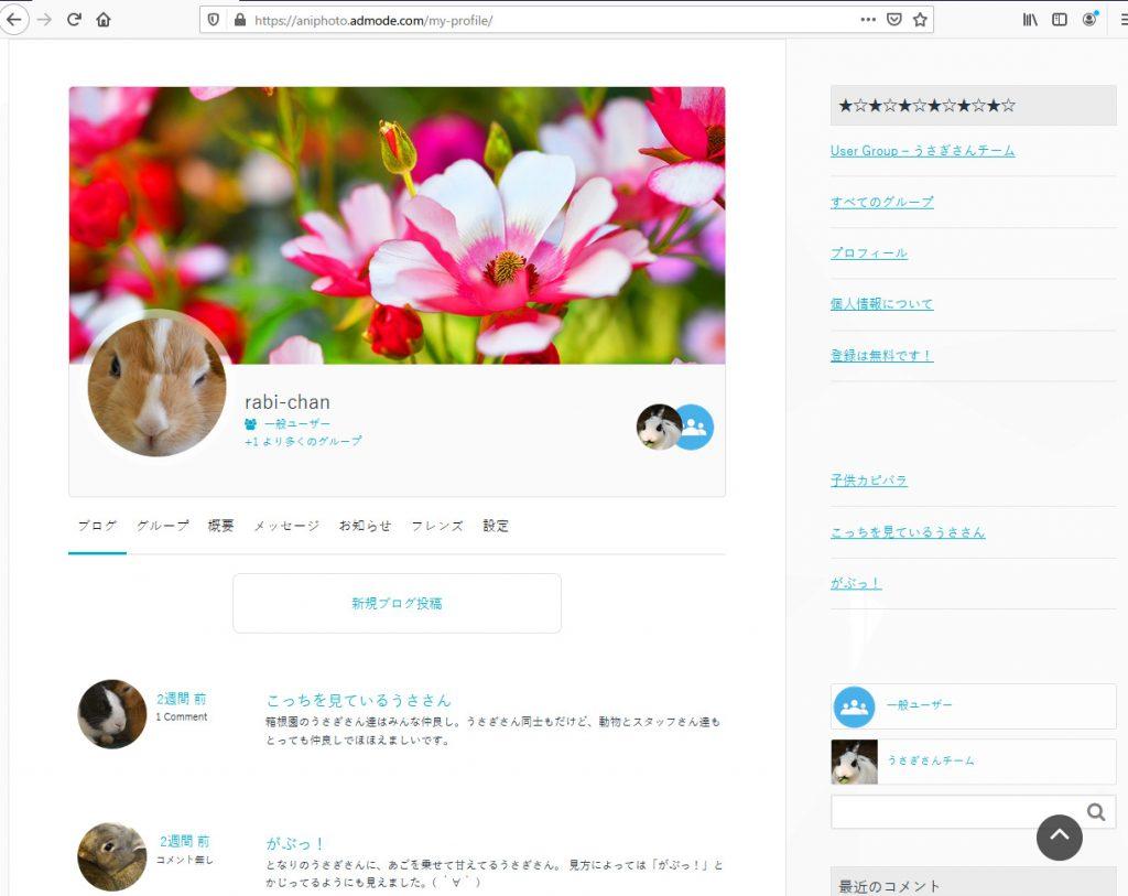ProfileGridメンバープロフィール画面
